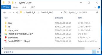 eyemot_img_01